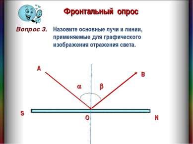 Фронтальный опрос Вопрос 3. Назовите основные лучи и линии, применяемые для г...