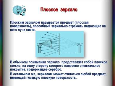 Плоским зеркалом называется предмет (плоская поверхность), способный зеркальн...
