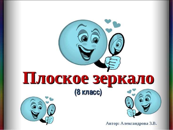 Плоское зеркало (8 класс) Автор: Александрова З.В.