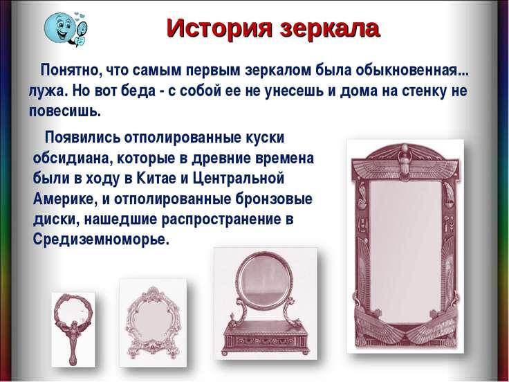 Появились отполированные куски обсидиана, которые в древние времена были в хо...