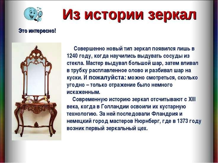 Совершенно новый тип зеркал появился лишь в 1240 году, когда научились выдува...