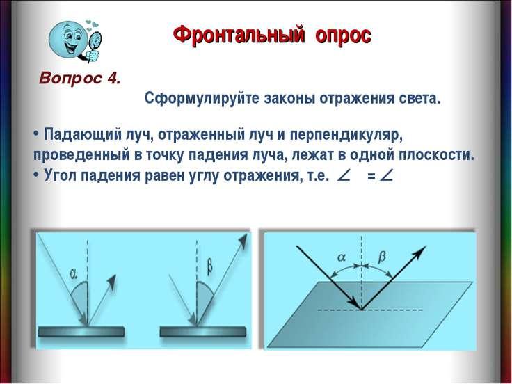 Фронтальный опрос Вопрос 4. Сформулируйте законы отражения света. Падающий лу...