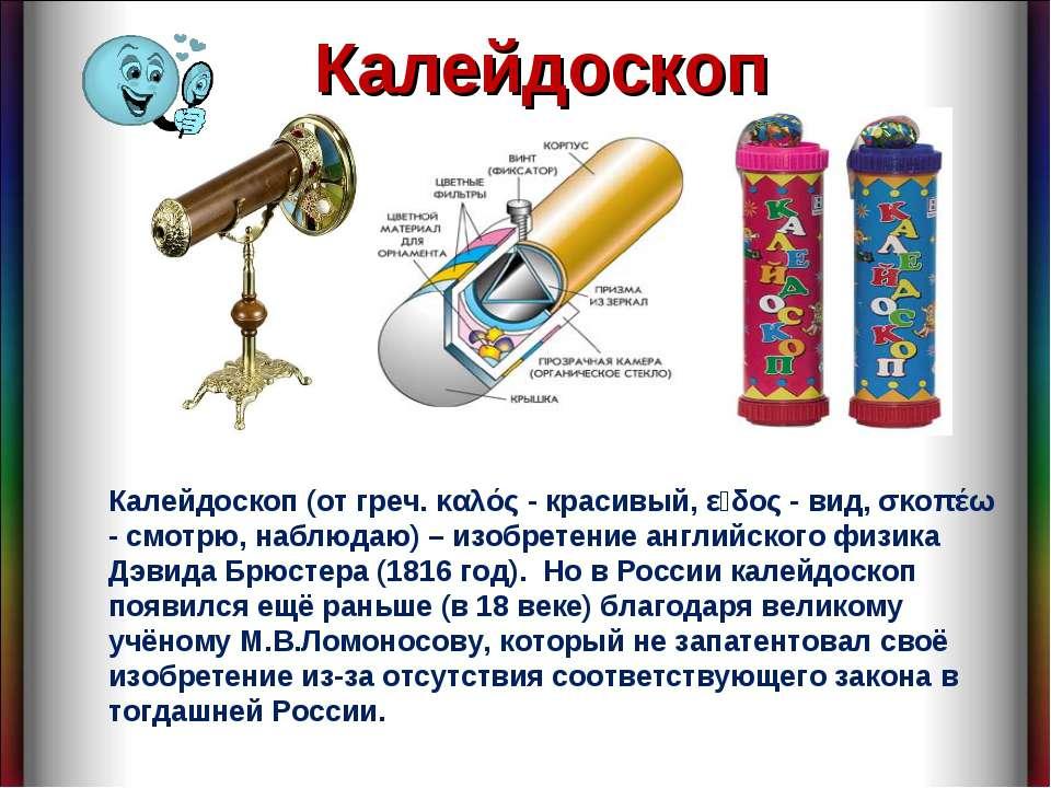 Калейдоскоп Калейдоскоп (от греч. καλός - красивый, εἶδος - вид, σκοπέω - смо...
