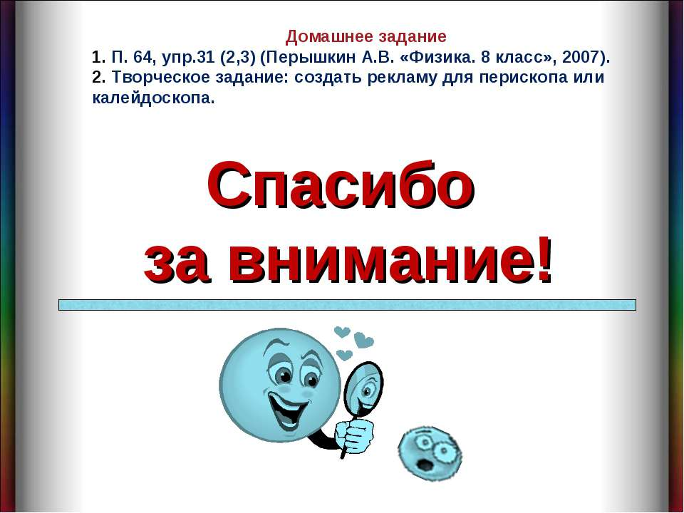 Спасибо за внимание! Домашнее задание 1. П. 64, упр.31 (2,3) (Перышкин А.В. «...