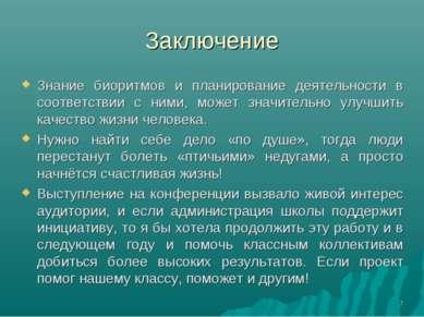 * Заключение Знание биоритмов и планирование деятельности в соответствии с ни...