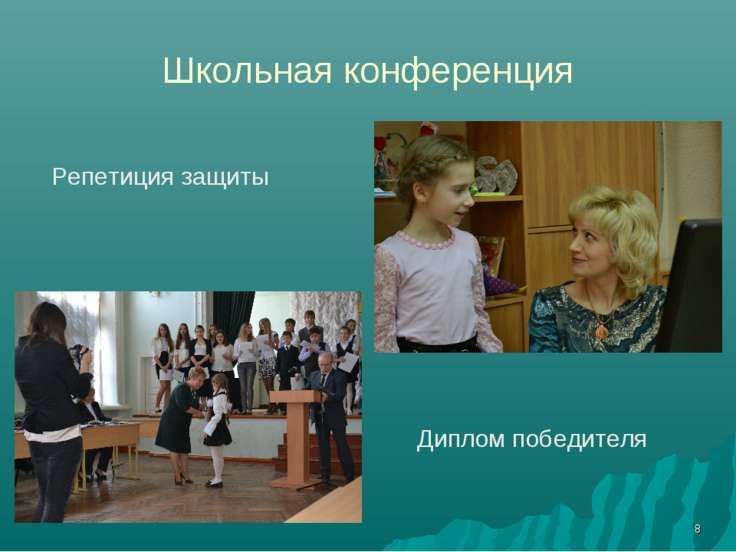Школьная конференция Репетиция защиты Диплом победителя *