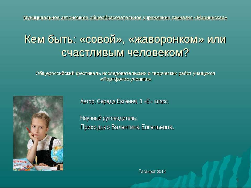 * Муниципальное автономное общеобразовательное учреждение гимназия «Мариинска...
