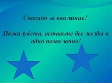 Спасибо за внимание! Пожалуйста, оставьте две звезды и одно пожелание!