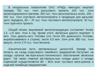 В натуральных показателях ОАО «РЖД» ежегодно закупает порядка 750 тыс. тонн р...