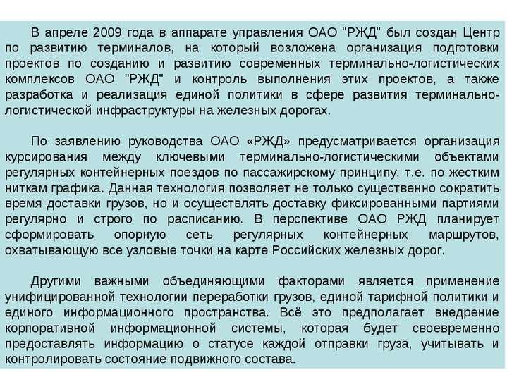"""В апреле 2009 года в аппарате управления ОАО """"РЖД"""" был создан Центр по развит..."""