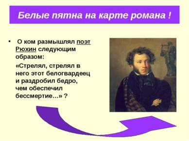 Белые пятна на карте романа ! О ком размышлял поэт Рюхин следующим образом: «...