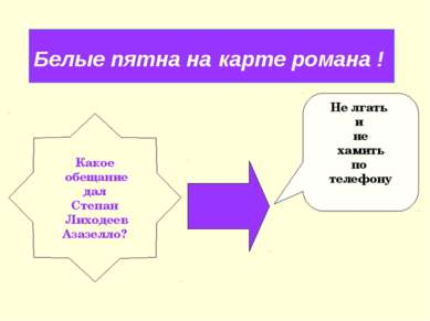 Белые пятна на карте романа ! Какое обещание дал Степан Лиходеев Азазелло? Не...