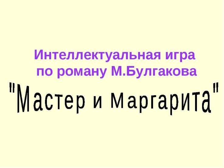 Интеллектуальная игра по роману М.Булгакова