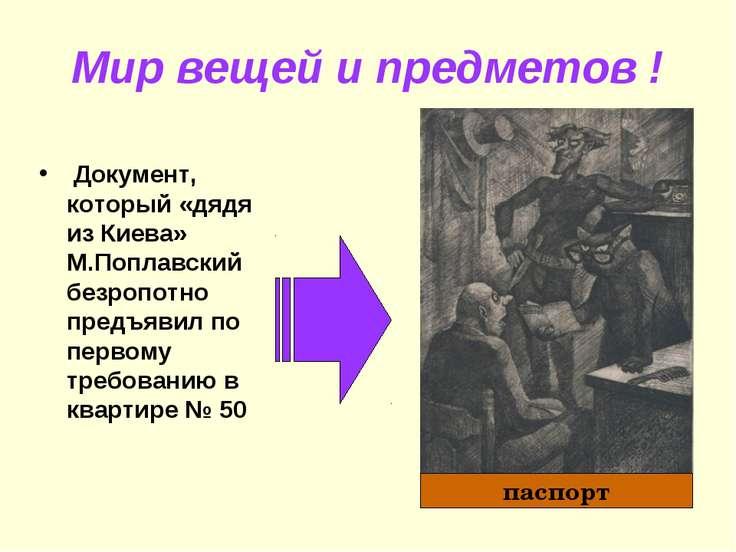 Мир вещей и предметов ! Документ, который «дядя из Киева» М.Поплавский безроп...