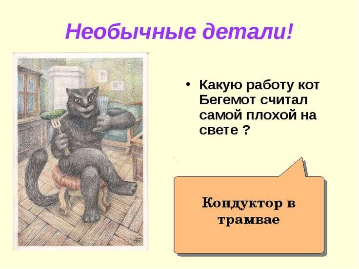 Необычные детали! Какую работу кот Бегемот считал самой плохой на свете ? Кон...