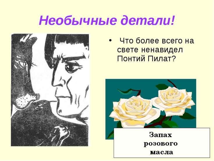 Необычные детали! Что более всего на свете ненавидел Понтий Пилат? Запах розо...