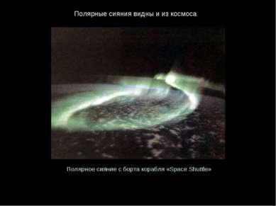 Полярныесияниявидныиизкосмоса Полярноесияниесбортакорабля«Space Sh...