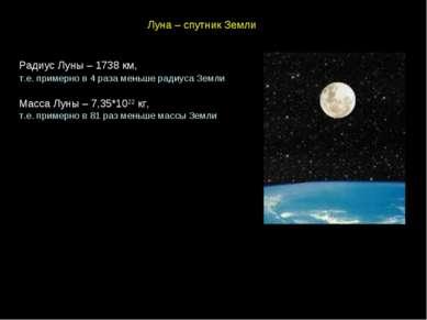 Луна – спутник Земли Радиус Луны – 1738 км, т.е. примерно в 4 раза меньше рад...