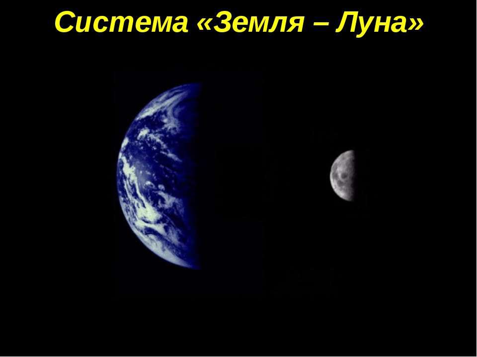 Система «Земля – Луна»