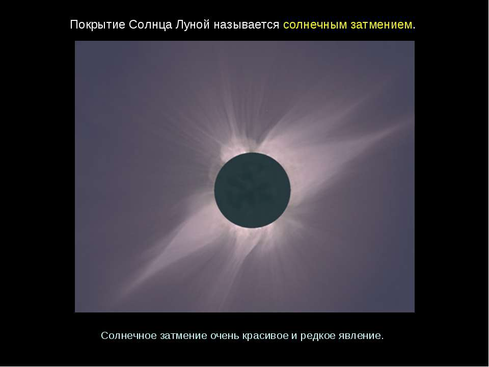 ПокрытиеСолнцаЛунойназываетсясолнечнымзатмением. Солнечное затмениеочен...