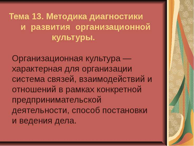 Тема 13. Методика диагностики и развития организационной культуры. Организаци...