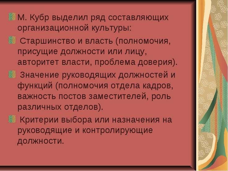 М. Кубр выделил ряд составляющих организационной культуры: Старшинство и влас...
