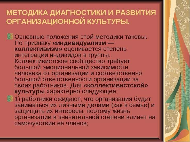 МЕТОДИКА ДИАГНОСТИКИ И РАЗВИТИЯ ОРГАНИЗАЦИОННОЙ КУЛЬТУРЫ. Основные положения ...