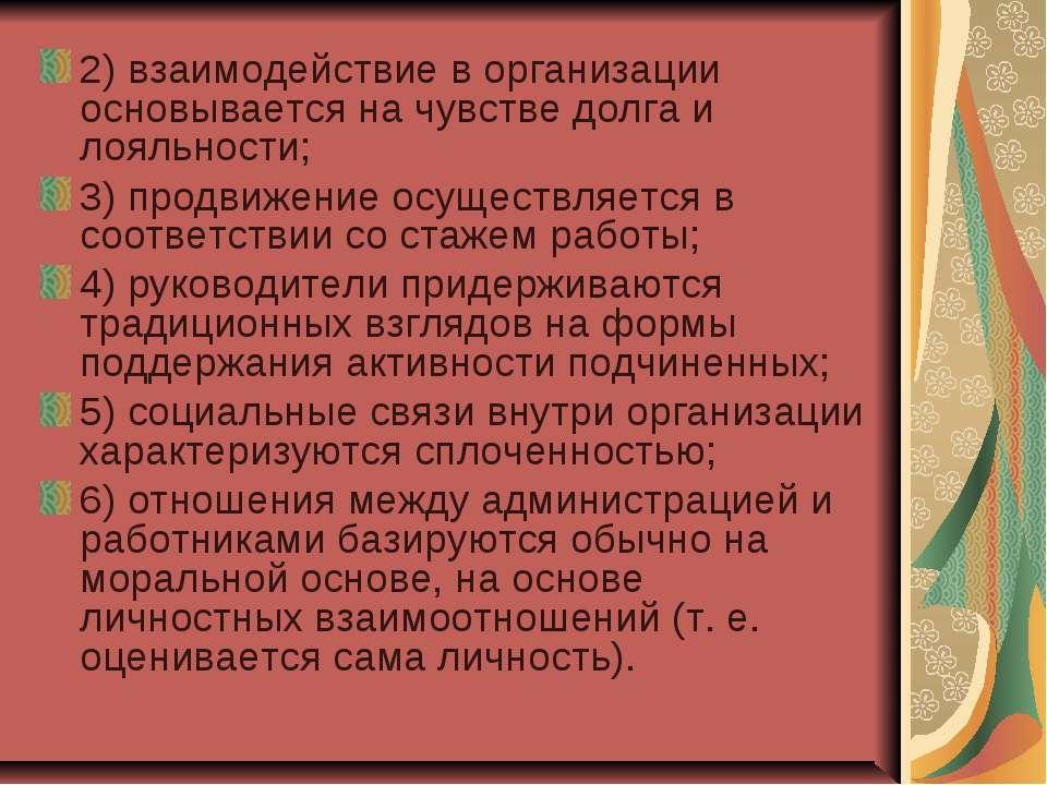 2) взаимодействие в организации основывается на чувстве долга и лояльности; 3...