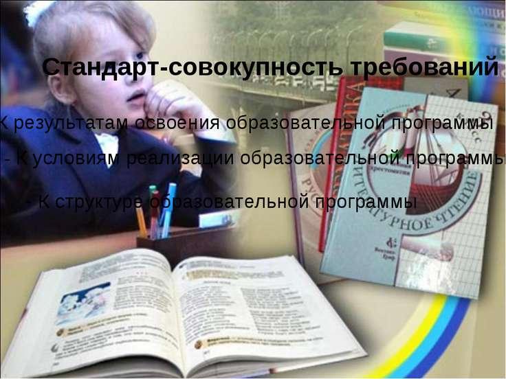 Стандарт-совокупность требований - К результатам освоения образовательной про...