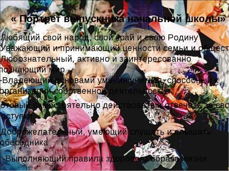 « Портрет выпускника начальной школы» -Любящий свой народ, свой край и свою Р...