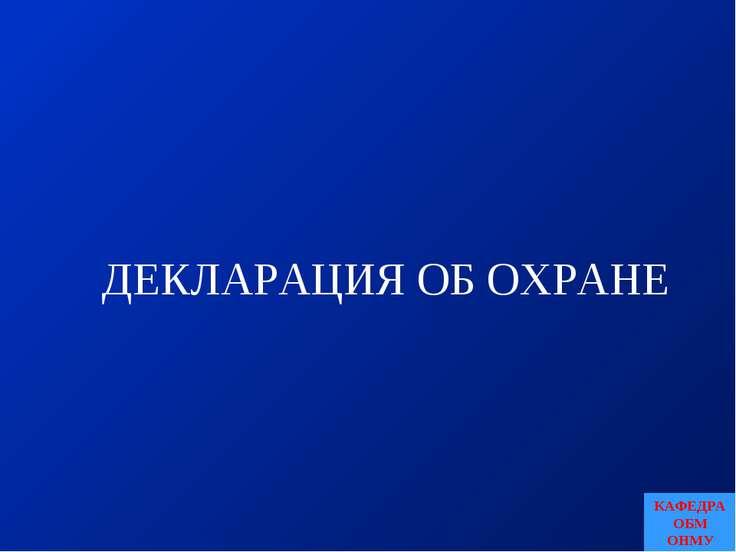 ДЕКЛАРАЦИЯ ОБ ОХРАНЕ КАФЕДРА ОБМ ОНМУ