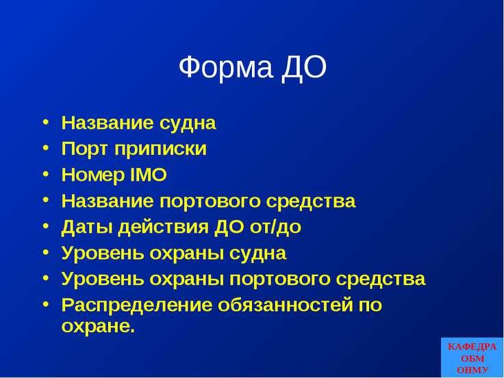 Форма ДО Название судна Порт приписки Номер IMO Название портового средства Д...