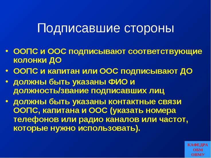 Подписавшие стороны ООПС и ООС подписывают соответствующие колонки ДО ООПС и ...