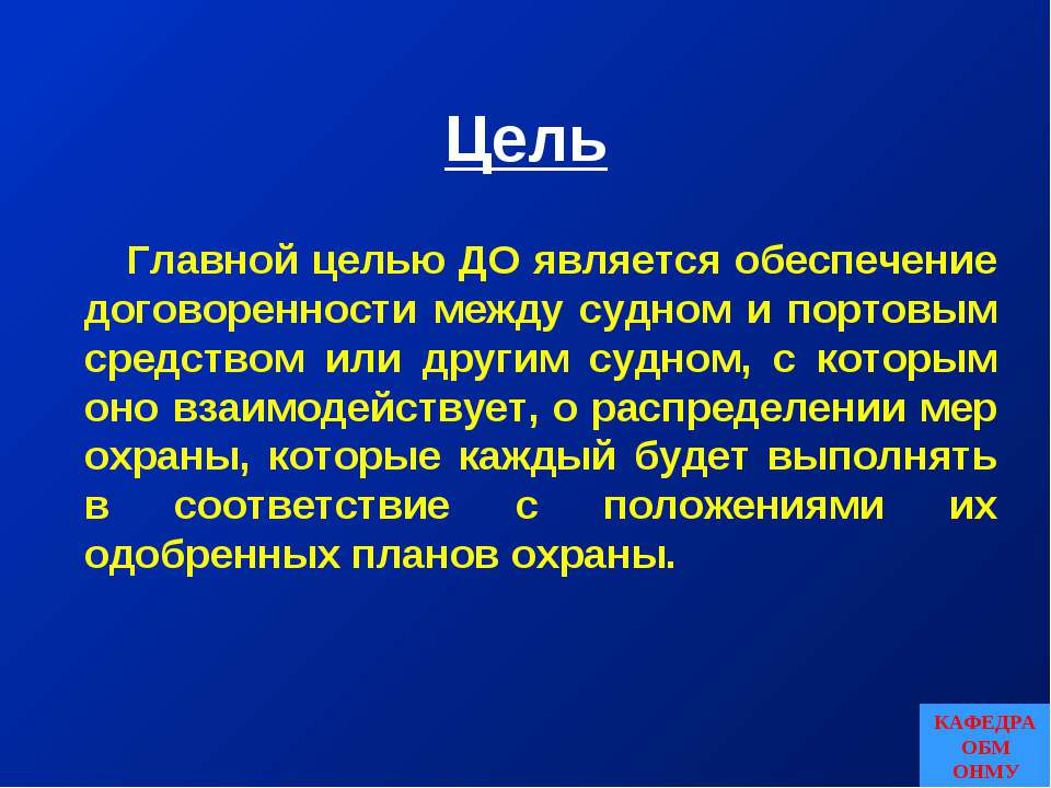 Цель Главной целью ДО является обеспечение договоренности между судном и порт...