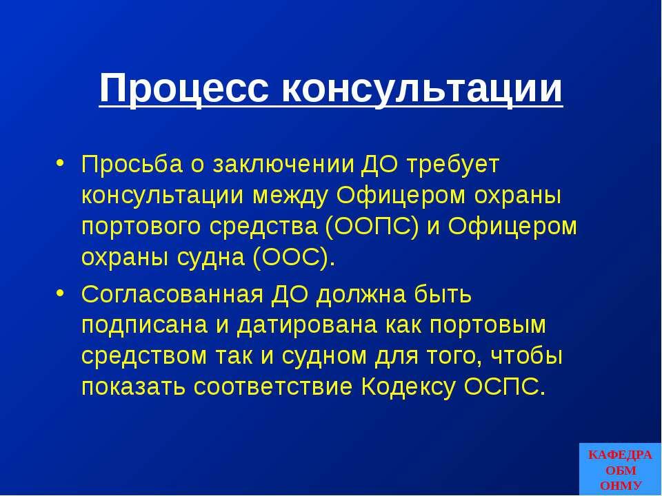 Процесс консультации Просьба о заключении ДО требует консультации между Офице...