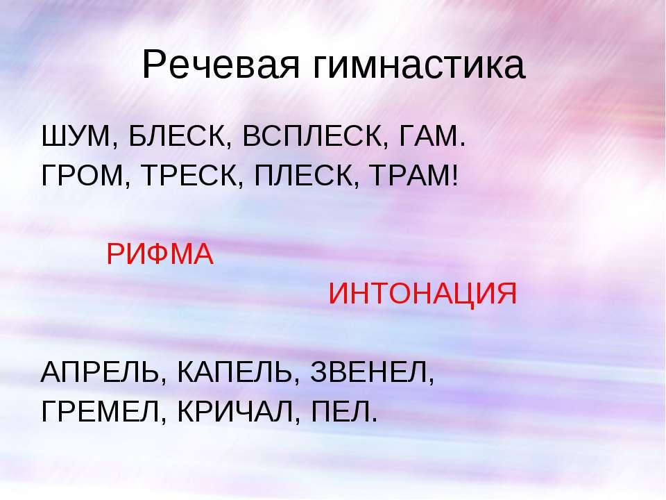 Речевая гимнастика ШУМ, БЛЕСК, ВСПЛЕСК, ГАМ. ГРОМ, ТРЕСК, ПЛЕСК, ТРАМ! РИФМА ...