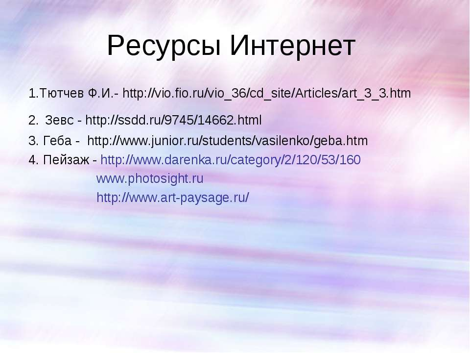 Ресурсы Интернет 1.Тютчев Ф.И.- http://vio.fio.ru/vio_36/cd_site/Articles/art...