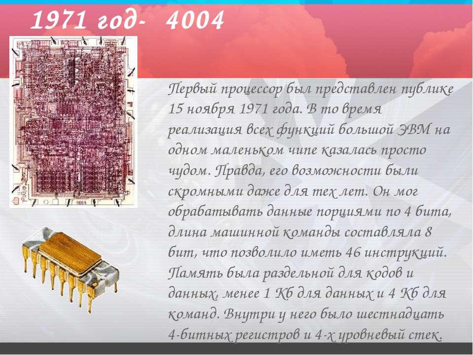 1971 год- 4004 Первый процессор был представлен публике 15 ноября 1971 года. ...