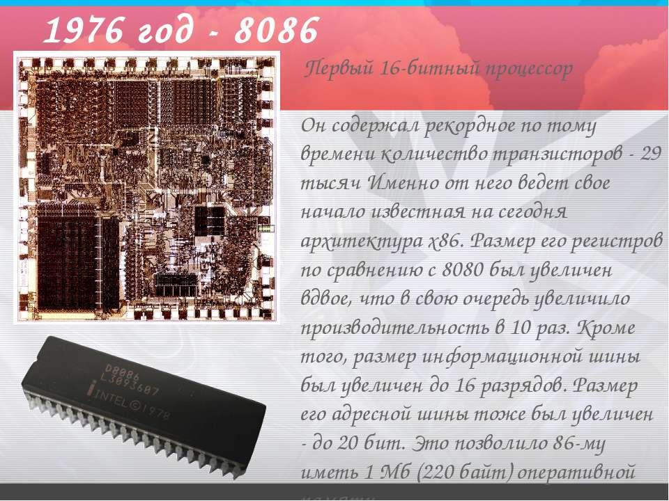 1976 год - 8086 Он содержал рекордное по тому времени количество транзисторов...
