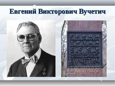 Евгений Викторович Вучетич