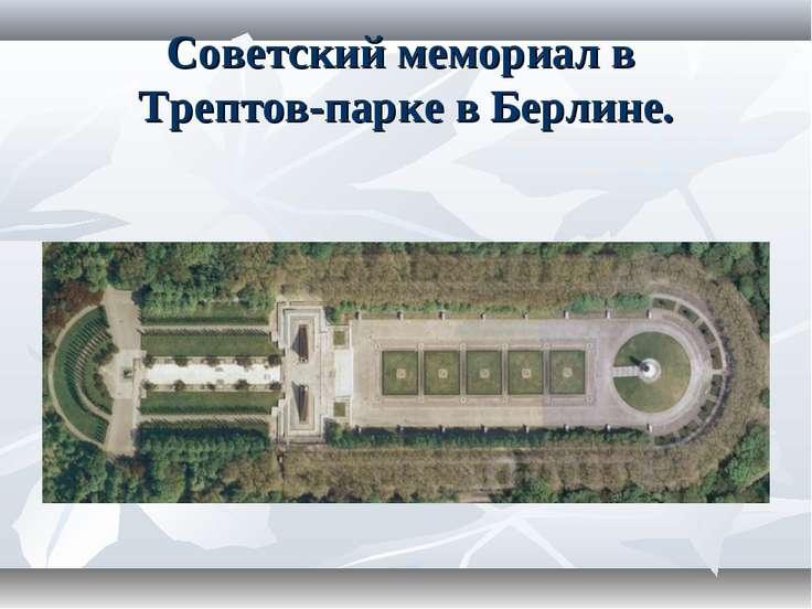 Советский мемориал в Трептов-парке в Берлине.