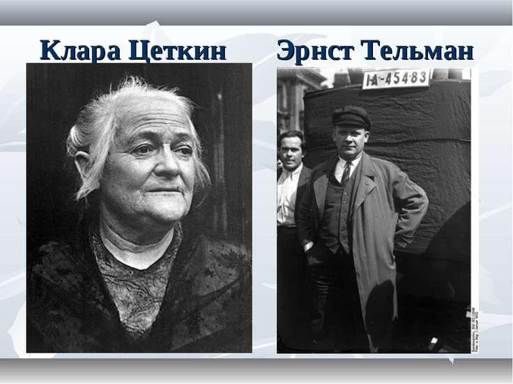 Клара Цеткин Эрнст Тельман