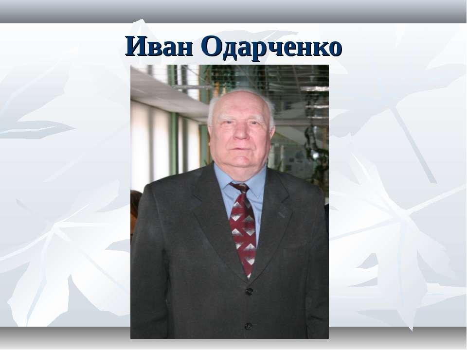 Иван Одарченко