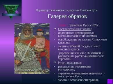 Первые русские князья государства Киевская Русь Галерея образов Олег - правит...