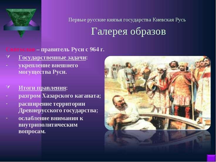 Первые русские князья государства Киевская Русь Галерея образов Святослав – п...