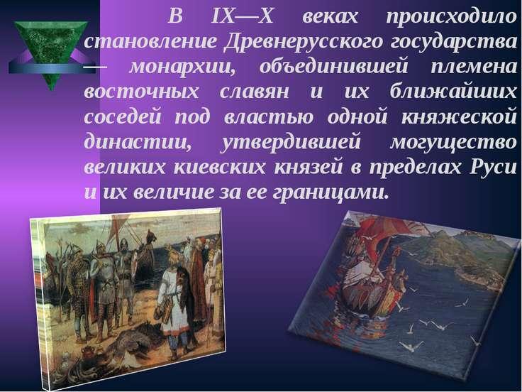 В IX—X веках происходило становление Древнерусского государства — монархии, о...
