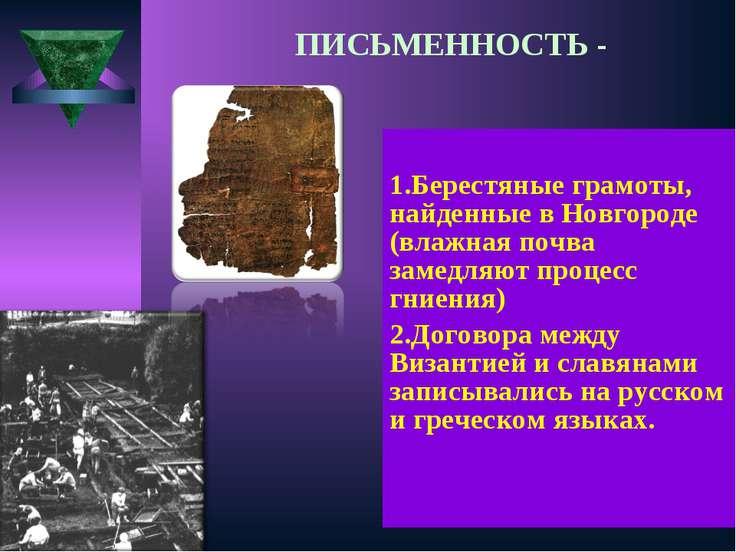 1.Берестяные грамоты, найденные в Новгороде (влажная почва замедляют процесс ...