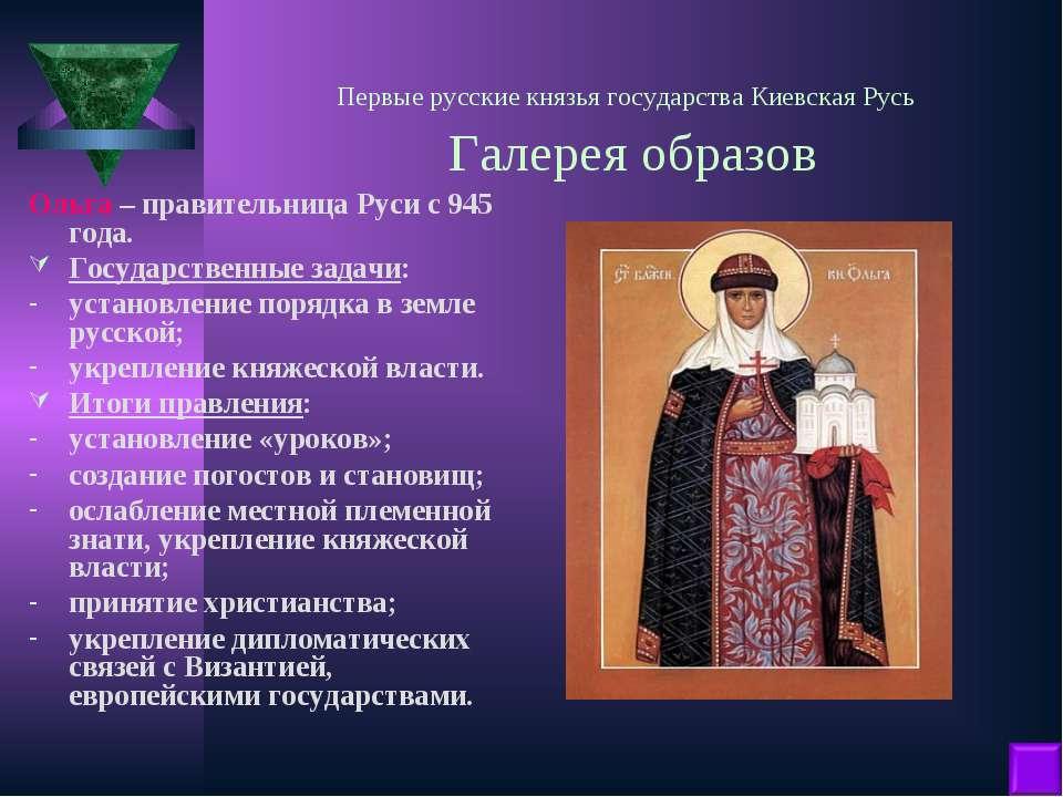 Первые русские князья государства Киевская Русь Галерея образов Ольга – прави...