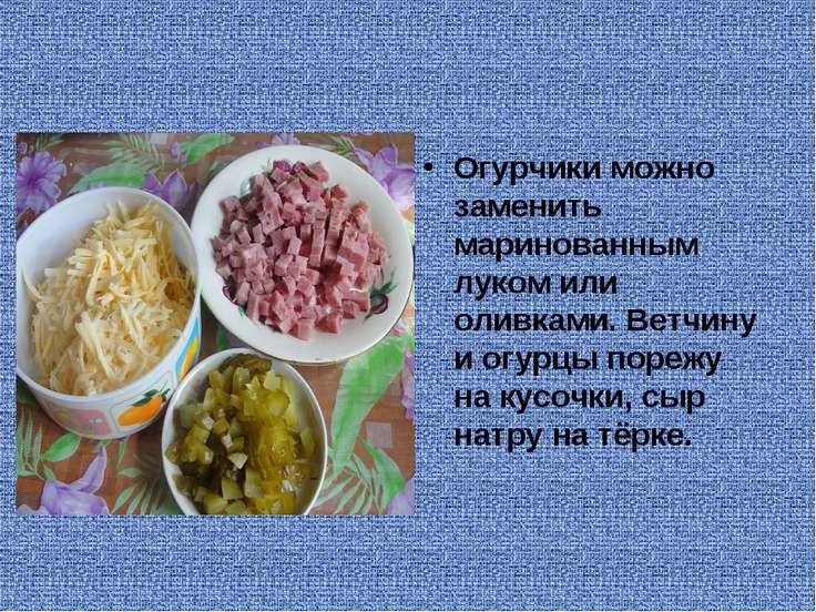 Огурчики можно заменить маринованным луком или оливками. Ветчину и огурцы пор...