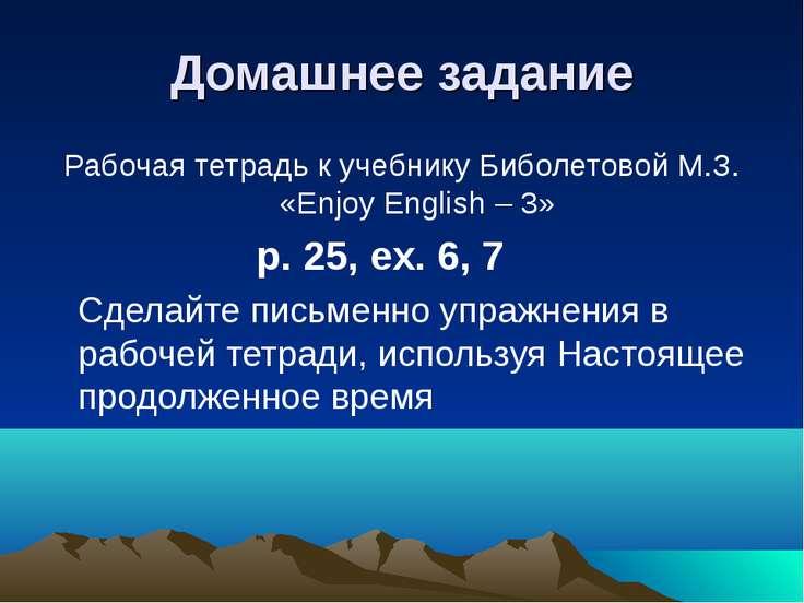 Домашнее задание Рабочая тетрадь к учебнику Биболетовой М.З. «Enjoy English –...